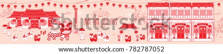 chinese new year cookies greetings template vector/illustration with chinese words that mean 'happy new year'