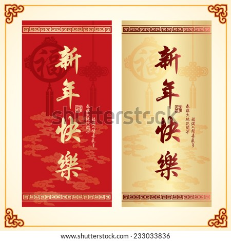 Chinese New Year couplets, decorate elements for chinese new year. Translation: Happy New Year. Translation of small text: Spring is coming and bring along with happiness. - stock vector