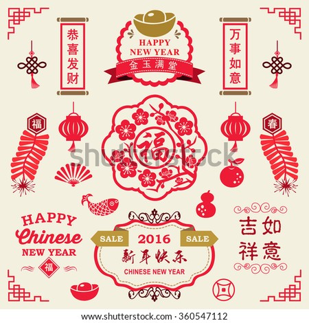 Chinese New Year decoration collection of calligraphy and typography design with labels, icons and greeting cards elements. Translation: Prosperity, Propitious and Happy Chinese New Year. - stock vector