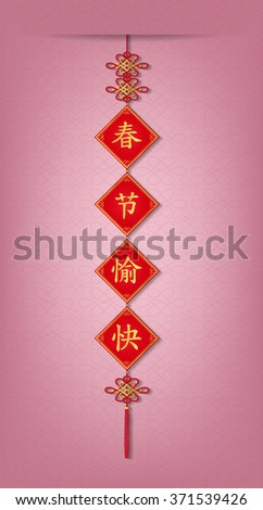 Chinese new year decoration Vector Translation of Chinese Language - Happy Chinese New Year - stock vector