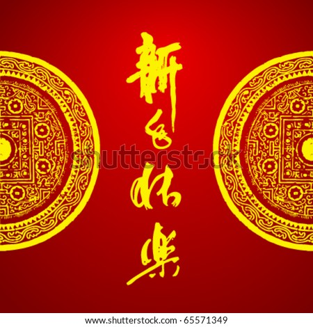 Chinese New Year decorative elements - gold coin - stock vector