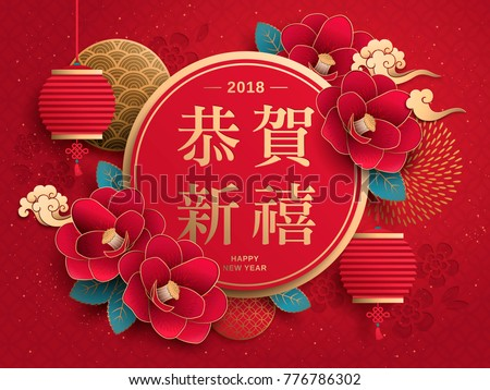Chinese New Year design, Best wishes for the year to come in Chinese word, camellia and red lantern elements