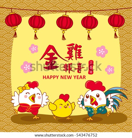 "Chinese New Year design. Cute chicken family with plum blossom in traditional chinese background. Translation ""Jin Ji Bao Xi "" : Golden chicken greetings a happy new year."