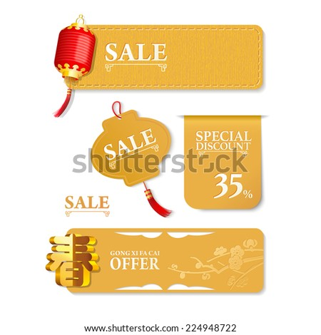 """Chinese new year design elements. Chinese character - """"Chun"""" - Spring. - stock vector"""