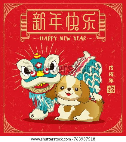 Chinese New Year 2018 Design Elements Stock-Vektorgrafik 763937518 ...