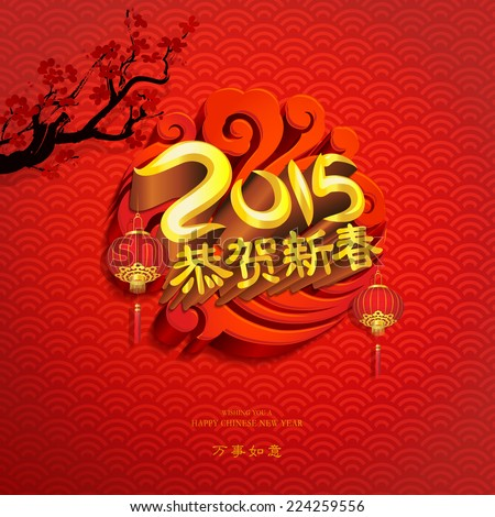 Chinese new year design. The character- Gong he xin chun (Congratulate a new year) - stock vector