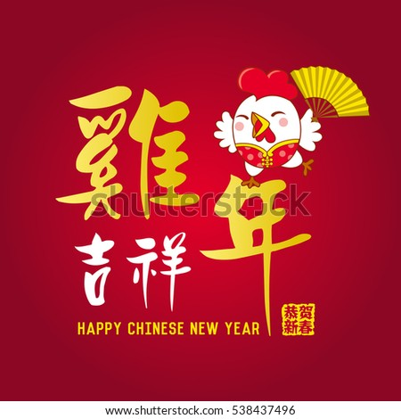 "Chinese New Year design with cute chicken in traditional chinese background. Translation ""Ji Nian Ji Xiang"" : Propitious."