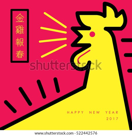 "Chinese new year design 2017. Year of Rooster. Chinese word it means ""Golden rooster greetings a happy new year ""."