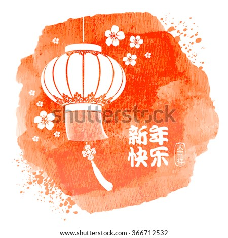 Chinese New Year festive vector card Design on watercolor background (Chinese Translation: Happy Chinese New Year, on stamp : wishes of good luck).  - stock vector