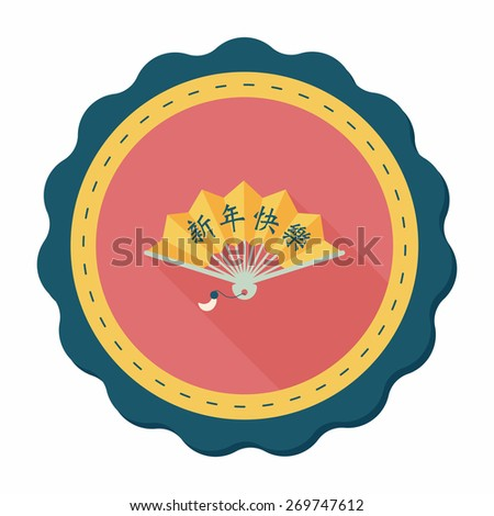 "Chinese New Year flat icon with long shadow,eps10, Folding fan with Chinese blessing words "" Happy New Year."""