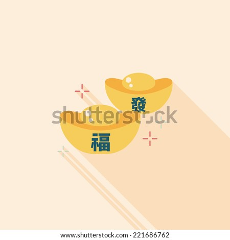 Chinese Gold Ingot Vector Gold Ingot With Chinese