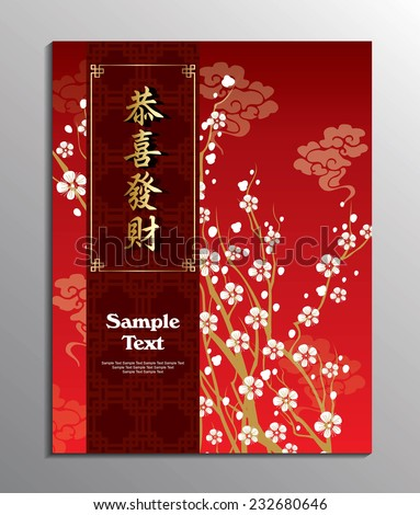 """Chinese New Year flyer design template. The chinese character """"Gong Xi Fa Cai"""" means - May Prosperity Be With You. - stock vector"""