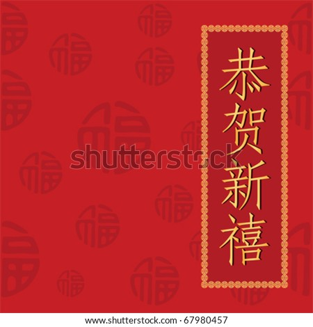 Chinese New Year greeting card - stock vector