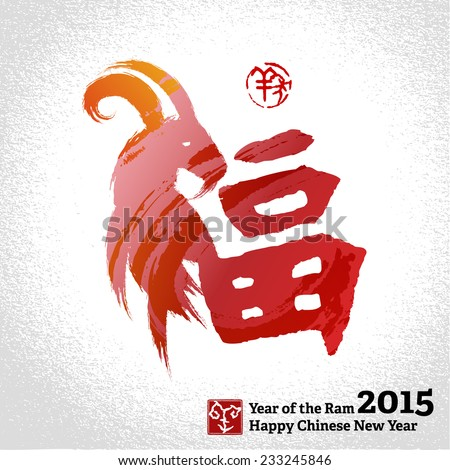 """Chinese New Year greeting card background with goat: Chinese character for """"good fortune"""" and Seal and Chinese meaning is: Year of the goat - traditional element of China - stock vector"""