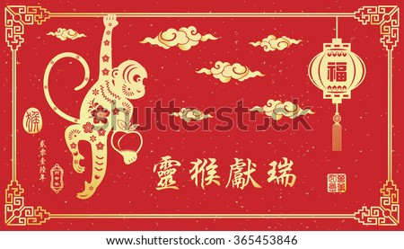 Chinese New Year greeting card design.Chinese year of Monkey made by traditional Chinese paper cut arts / Chinese character for Translation: Fortune Monkey Congratulations very smoothly  - stock vector