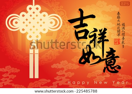 Chinese new year greeting card designtranslation stock vector 2018 chinese new year greeting card designanslation all the best anslation of small m4hsunfo Image collections