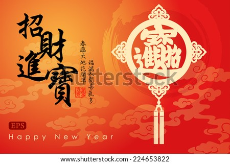 Chinese new year greeting card design translation stock vector hd chinese new year greeting card designanslation may wealth and riches be drawn your m4hsunfo