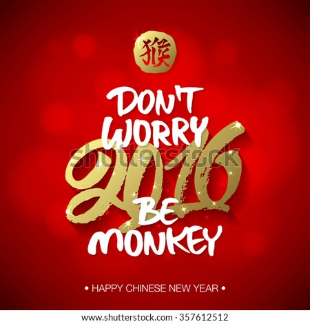 Chinese New Year 2016 greeting card 'Don't worry, be monkey'. Hand painted lettering and chinese hieroglyph 'monkey'. - stock vector