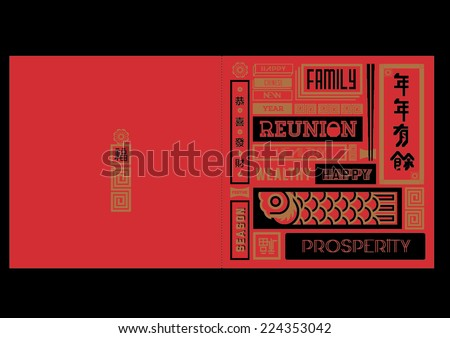 Chinese new year greeting card. Translation of Chinese character: Meaning abundant Year By Year & Wishing you a prosperous New Year & Prosperity - stock vector