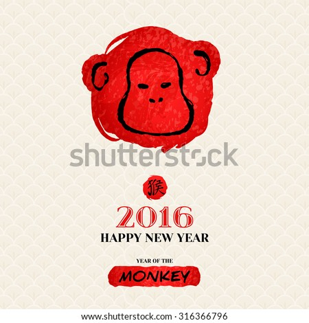 Chinese New Year Greeting Card with Hand Drawn Monkey Head. Symbol of 2016 New Year. Vector illustration. Hieroglyph stamp translation: monkey. Red watercolor stain and black ink drawing, sketch. - stock vector