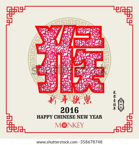 chinese new year greeting card with paper cut chinese character monkey chinese wording - Chinese New Year Greeting Phrases