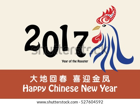 Chinese new year greeting card 2017 stock vector 527604592 chinese new year greeting card 2017 with the rooster and chinese words as spring coming welcome m4hsunfo