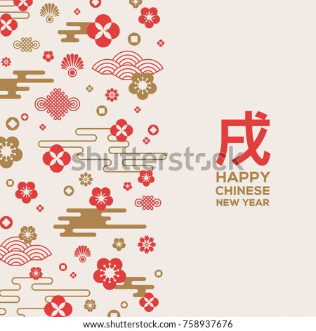 Chinese New Year greeting card with vertical border. Asian patterns, oriental flowers, peony and clouds. Vector illustration. Hieroglyph - Zodiac Sign Dog
