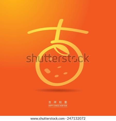 Chinese new year greetings mandarin orange stock photo photo chinese new year greetings mandarin orange vector art chinese typographic art m4hsunfo Images