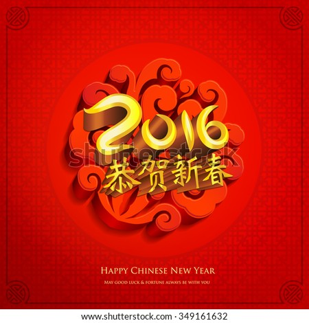 Chinese new year greetings. The character- Gong he xin chun (Congratulate a new year) - stock vector
