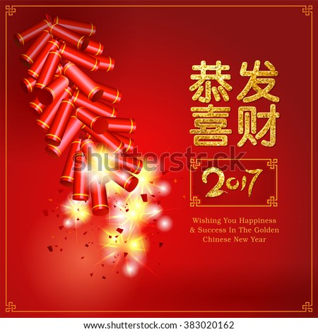 Chinese new year greetings. The character- Gong he xin chun - Congratulate a new year