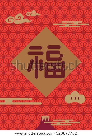 Chinese new year greetings 2016 year stock vector 320877752 chinese new year greetings 2016 year of monkey chinese element blessing in english m4hsunfo