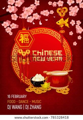 Chinese new year holiday party invitation stock photo photo vector chinese new year holiday party invitation card design template for lunar spring holiday event vector stopboris Choice Image