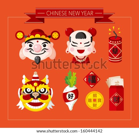 "Chinese New Year icons set,Chinese word ""Happy new year"" ""Congratulatio n"" ""Spring"" ""Blessing"" ; - stock vector"