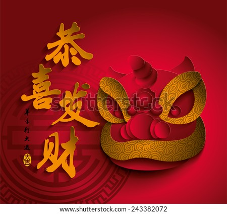 Chinese new year lion dance. Translation of Chinese Calligraphy:May Prosperity Be With You & Get Lucky Coming Year. Translation of Stamps: Good Luck  - stock vector