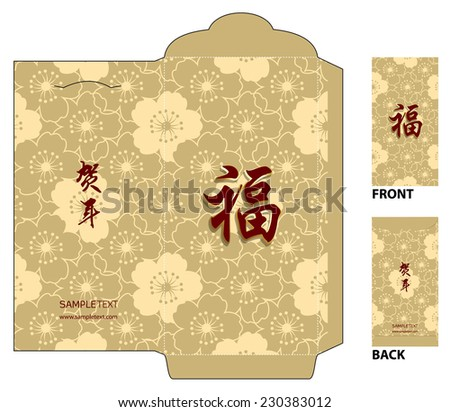 "Chinese New Year Money Packet with Chinese Calligraphy. The chinese character ""Fu"" means - ""good fortune"" - stock vector"