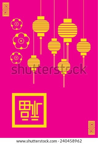 "Chinese New Year Money Red Packet (Ang Pau) Design. The chinese character ""Fu"" means - ""good fortune"" - stock vector"