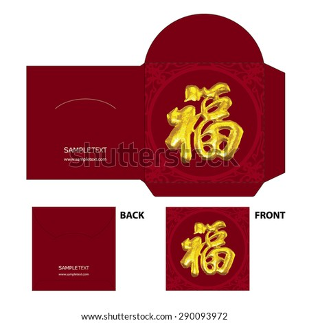 "Chinese New Year Money Red Packet (Ang Pau) Design with Die-cut. Chinese New Year Money Packets with meaning of greeting""good fortune"" calligraphy"