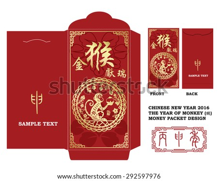 Chinese New Year Money Red Packet (Ang Pau) Design with Die-cut ./  Chinese New Year Money Packets with Translation;Golden Monkey Congratulations very smoothly - stock vector