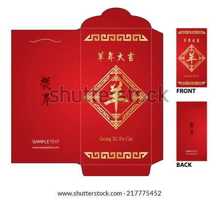 Chinese New Year Money Red Packet (Ang Pau) Design with Die-cut. ( Chinese year of Goat by traditional chinese paper cut arts design ) - stock vector