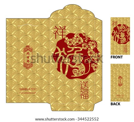 Chinese New Year Money Red Packet (Ang Pau) Design with Die-cut. Monkey year Chinese zodiac symbol / Xiang ho song fu (Good fortune for the year of monkey), / stamps Translation: Year of Monkey - stock vector