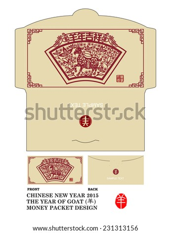 Chinese New Year Money Red Packet (Ang Pau) Design with Die-cut. Translation of Calligraphy: Auspicious Year of the Goat ( Chinese year of Goat by traditional Chinese paper cut arts design )  - stock vector