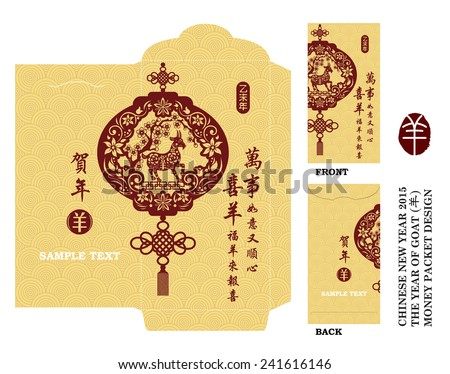 Chinese New Year Money Red Packet (Ang Pau) Design with Die-cut. Translation of Calligraphy: Fortune goat is festive with joy and happiness and Everything is going very smoothly.  - stock vector