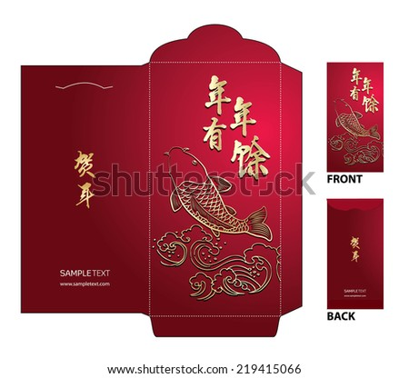 Chinese New Year Money Red Packet (Ang Pau) Design with Die-cut. Translation of Calligraphy : happy and rich future - stock vector