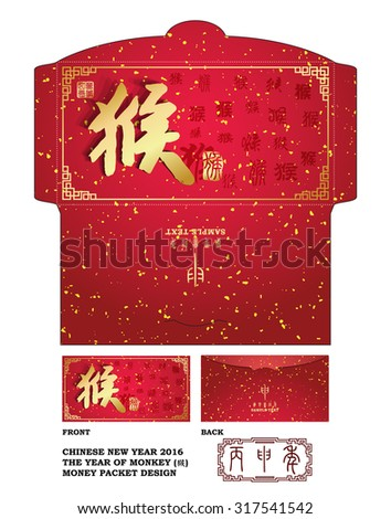 "Chinese New Year Money Red Packet Design with Die-cut ./ Chinese New Year Money Packets with Chinese character""hou""translation:Monkey - stock vector"