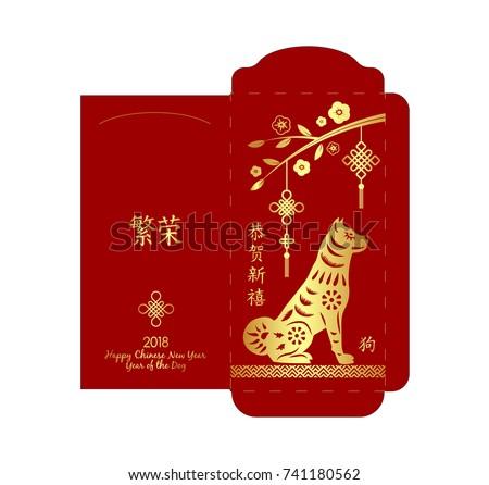 Chinese New Year Money Red Packet Stock-Vektorgrafik 741180562 ...
