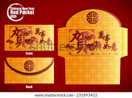 Chinese New Year Money Red Packet. Translation: All the best