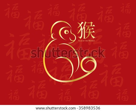 Chinese New Year Monkey 2016 Line Art with Prosperity traditional character symbol on red background Vector Illustration - stock vector
