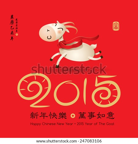 Chinese New Year of Goat 2015. Translation: happy new year, may everything goes well. - stock vector