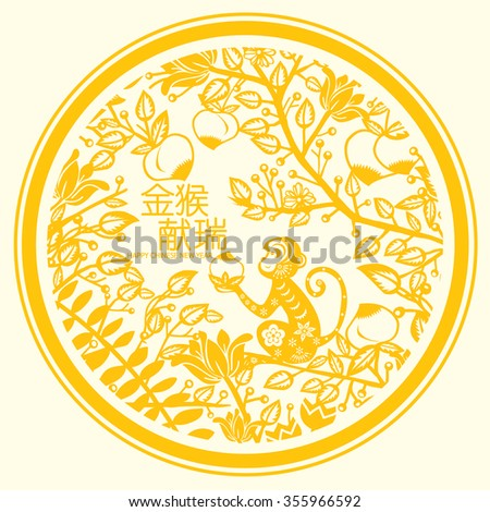 Chinese new year of monkey made by traditional Chinese paper cut arts /greeting card design/ Monkey year Chinese zodiac /Chinese character for Translation: Golden Monkey Congratulations very smoothly - stock vector