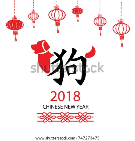 Chinese New Year Tha Earth Dog 2018 Vector Stock Photo Photo